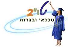 TOV – Technician and Baccalaureate